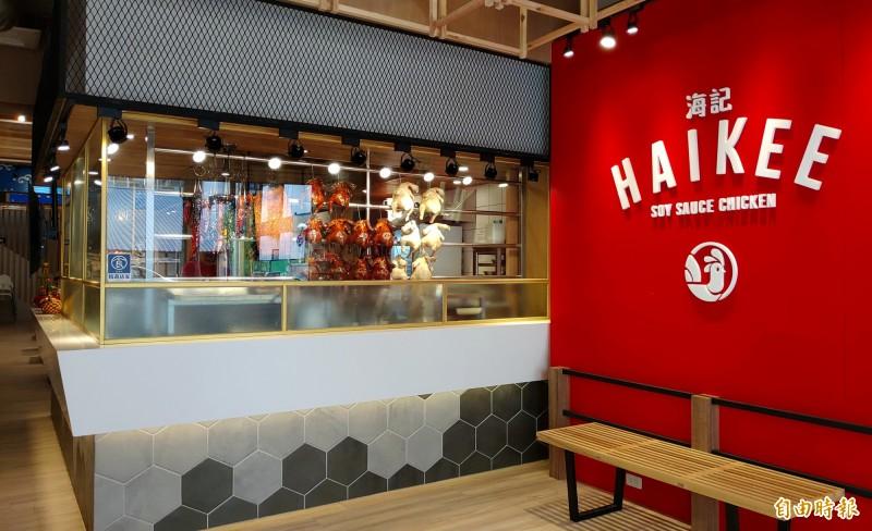「海記醬油雞」在台中市公益路開設台灣第1家店。(記者張菁雅攝)