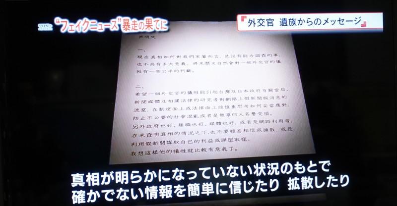 日本NHK特集取得蘇啟誠家屬最新聲明。(翻攝自NHK節目)