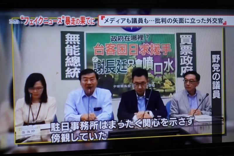 日本NHK特集追查台灣外交官之死,國民黨議員批判駐日代表處的記者會畫面也在節目中出現。(翻攝自NHK)