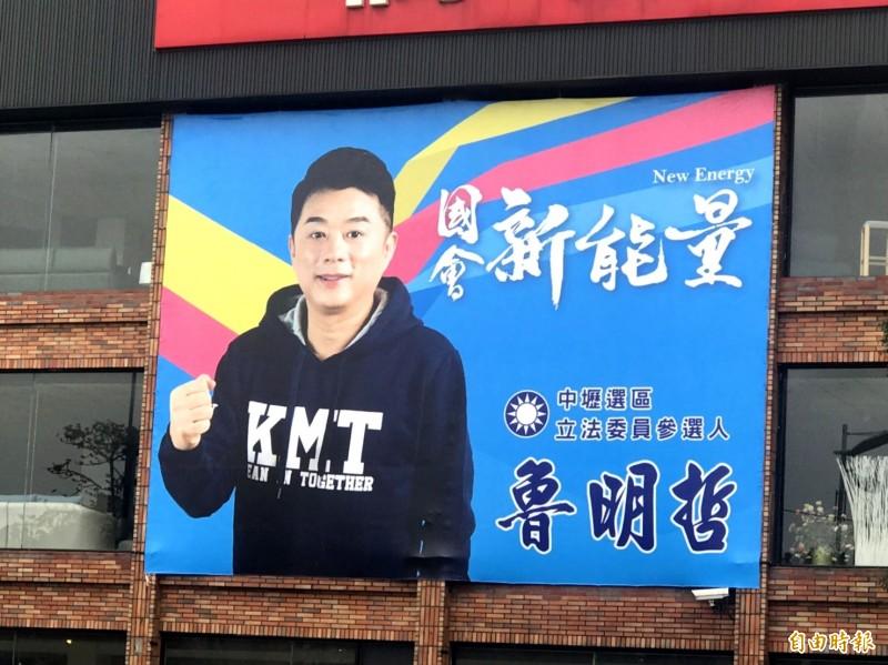 決定參加下屆立委的市議員魯明哲,在中壢區陸續掛出競選看板爭取支持。(記者李容萍攝)