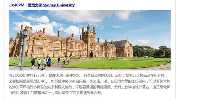 有中國旅遊網站直接聲稱,奇幻大片《哈利波特》就是在雪梨大學取景,以吸引遊客到訪。(圖取自SBS新聞網)