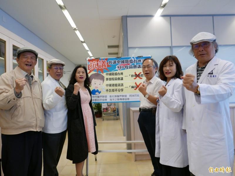 中部醫界團體與前國防部長蔡明憲(左1)聯合發聲,抗議中國阻擋台灣參加WHO疫苗會議。(記者蔡淑媛攝)
