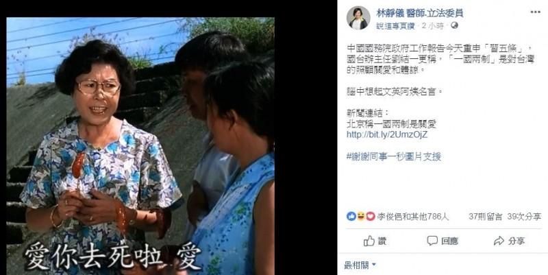 劉結一的談話這讓綠委林靜儀忍不住怒嗆,「愛你去死啦,愛。」(圖擷取自林靜儀臉書)