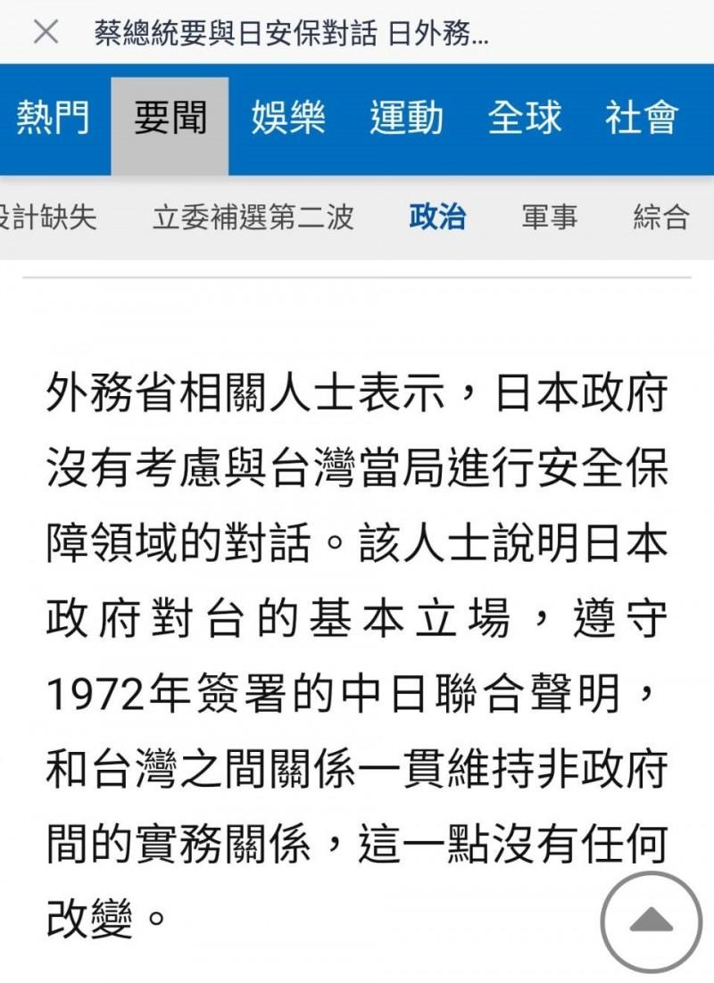 聯合報以沒具名的「外務省相關人士」說法報導,內容與環時如出一轍。(取自網路)