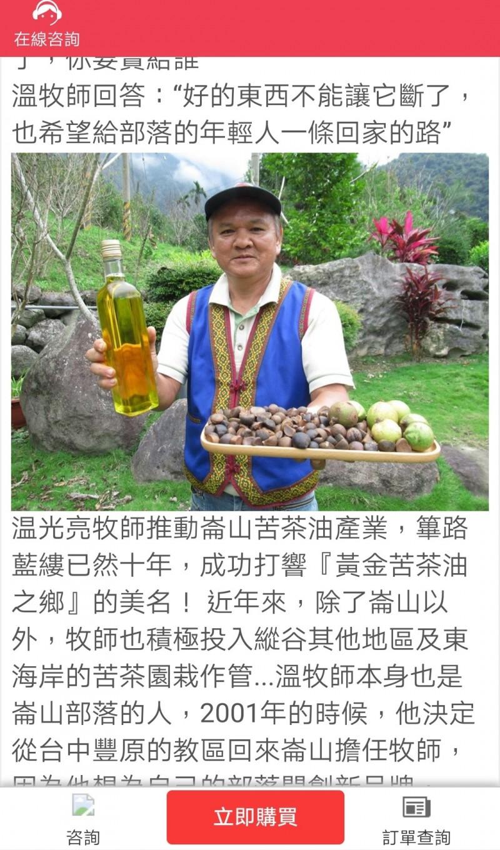 崙山部落苦茶油遭盜圖及文字,販售超低價劣油,長老教會牧師溫光亮的照片也遭盜用。(取自詐騙頁面)