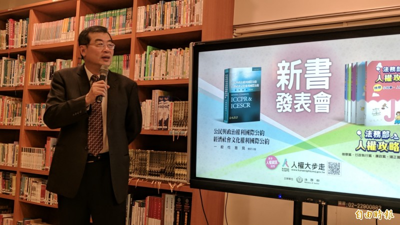 法務部法制司司長賴哲雄與同仁努力2年,終於出版兩公約一般性意見及人權攻略套書。(記者吳政峰攝)