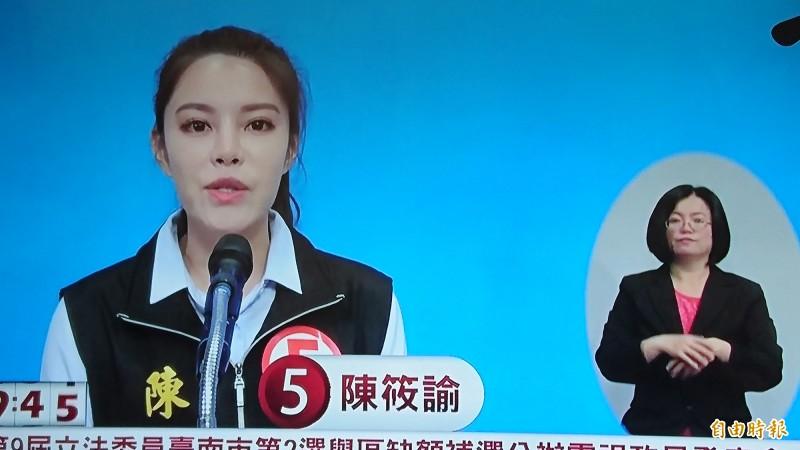 無黨籍陳筱諭政見發表時聲音幾度出現雜訊干擾。(記者劉婉君攝)