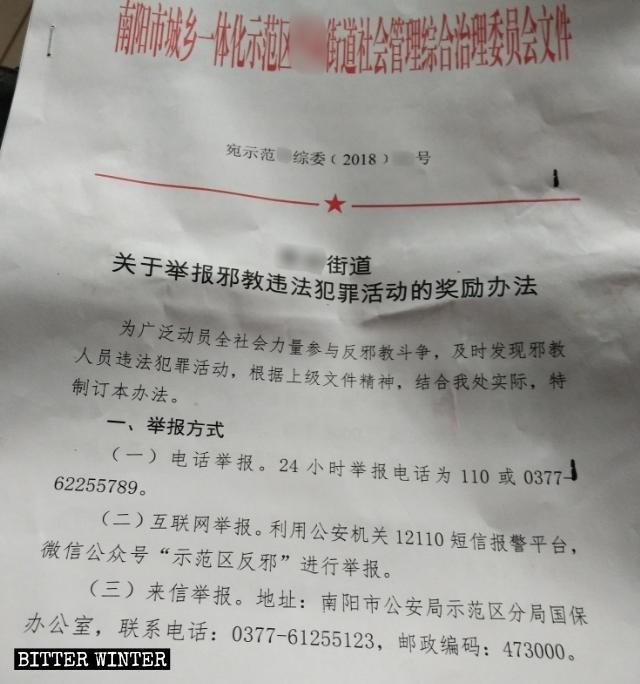 河南南陽市某街道定制定的獎勵舉報文件。(翻攝自《寒冬》雜誌網站)