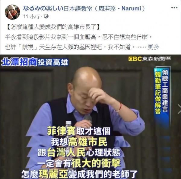 日文教師周若珍對此批評,「怎麼這種人變成我們的高雄市長了。」(圖擷取自臉書)