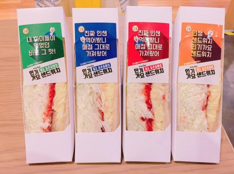 原本只能在南韓電視台吃到的三明治,目前在台北統一時代百貨進行快閃販售,每天限量1500個,引來大批民眾爭相一試南韓藝人口中「超美味」的三明治究竟有多好吃,(圖擷取自推特)