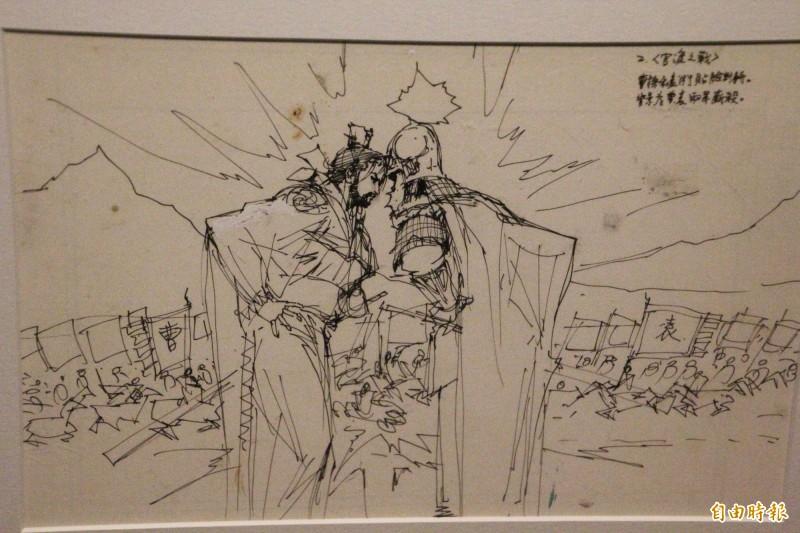 故宮南院「赤壁與三國群英形象」特展中鄭問描繪官渡之戰的作品手稿。(記者林宜樟攝)