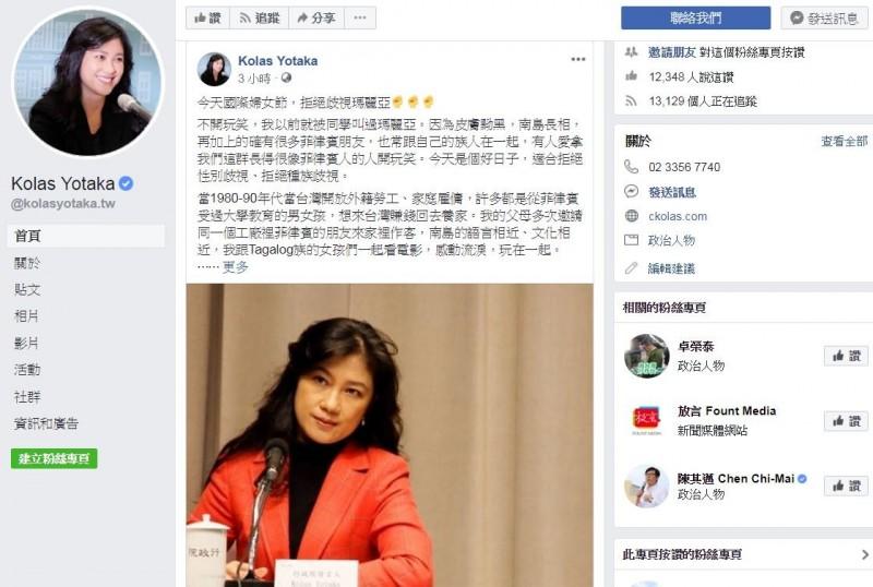高雄市長韓國瑜的「瑪麗亞」談話引發爭議,行政院發言人谷辣斯.尤達卡(Kolas Yotaka)貼文拒絕種族歧視。(圖取自Kolas臉書)