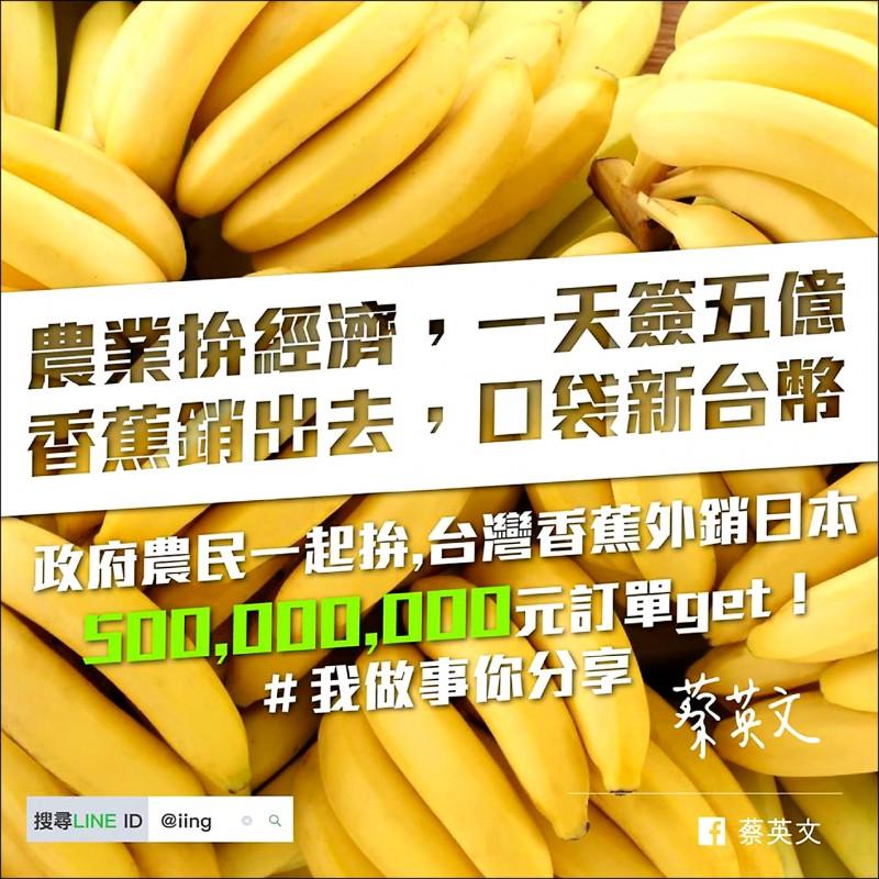 蔡英文總統日前在臉書稱讚陳吉仲為農民做好3件事。(取自臉書)