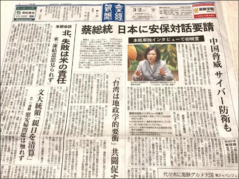 總統蔡英文2月28日接受日本產經新聞專訪時表示,希望台灣與日本進行安全保障對話。日本政府昨天則以「依據目前的政府立場適切應對」,回應蔡總統的直接安保對話呼籲。(中央社)