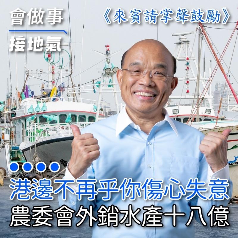 農委會赴日本賣水產傳捷報,行政院長蘇貞昌秀出長輩圖。(圖取自Line)