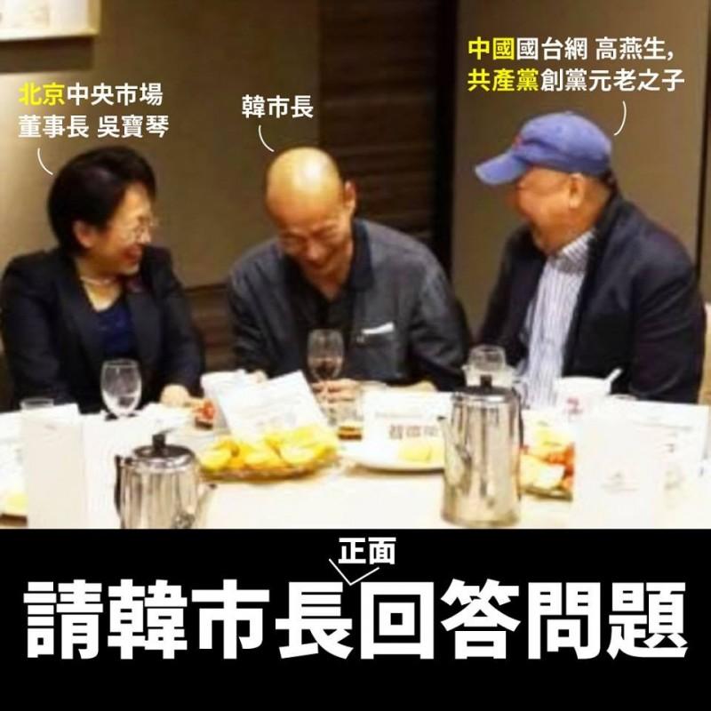 基進黨在臉書指出,「韓國瑜長期交陪中國共產黨的相關人員,不只把台灣的主權賣了,甚至也把台灣的農民權益給犧牲掉了」呼籲韓韓國瑜正面回答問題。(圖擷取自「基進黨(基進側翼)」臉書)