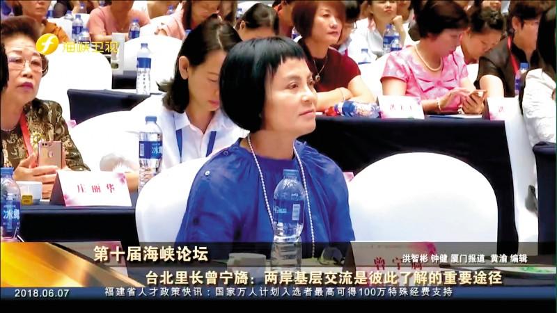 中國平潭已有八名台灣村里長擔任九個村委會或社區居委會執行主任,包括台北市文山區忠順里里長曾寧旖。圖為曾寧旖去年六月出席第十屆海峽論壇的影像截圖。(取自網路)