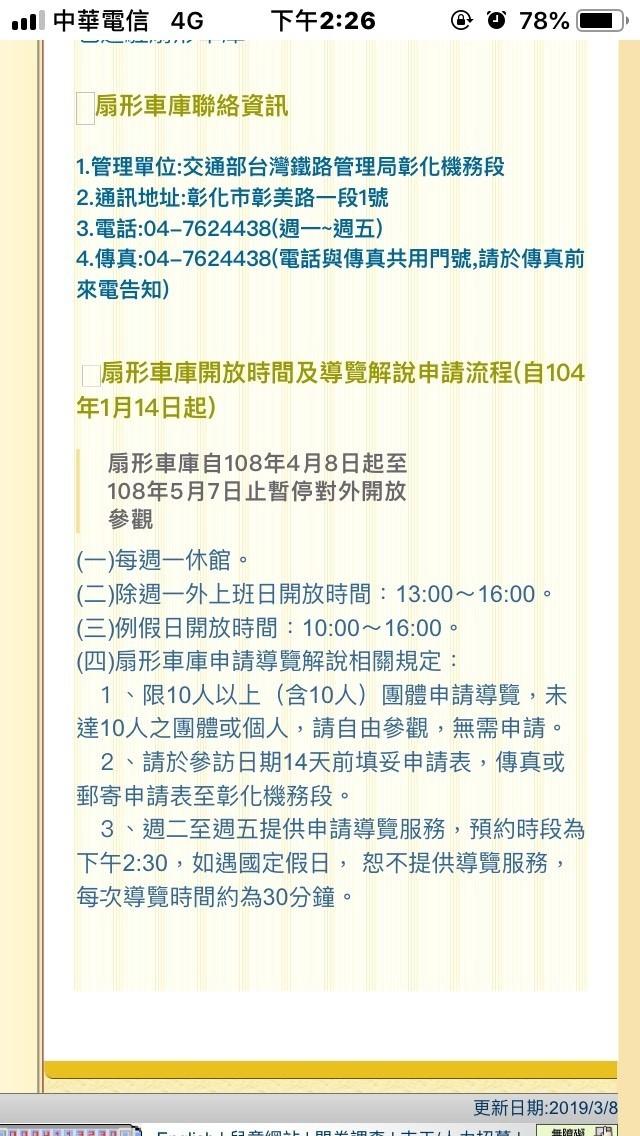 台鐵彰化機務段在官網公布扇形車庫,下個月暫停對外開放1個月。(圖擷取自台鐵官網)