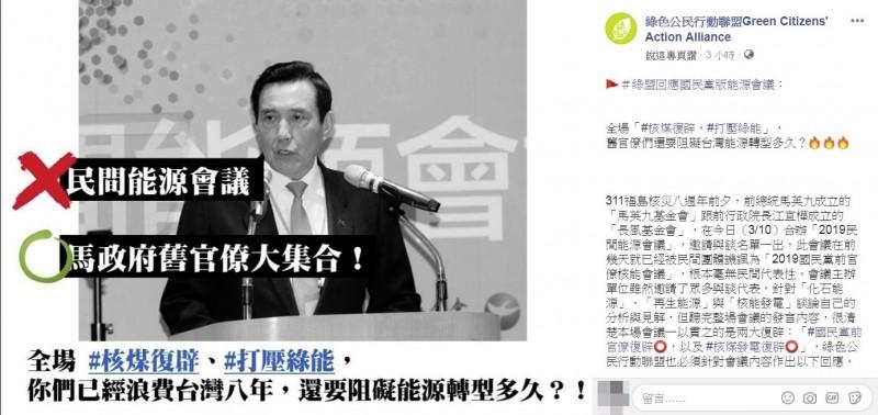 前總統馬英九與前行政院長江宜樺分別成立的基金會,今天舉辦「2019民間能源會議」,綠色公民行動聯盟發聲明痛批,全場「核煤復辟,打壓綠能」。(圖擷自臉書)