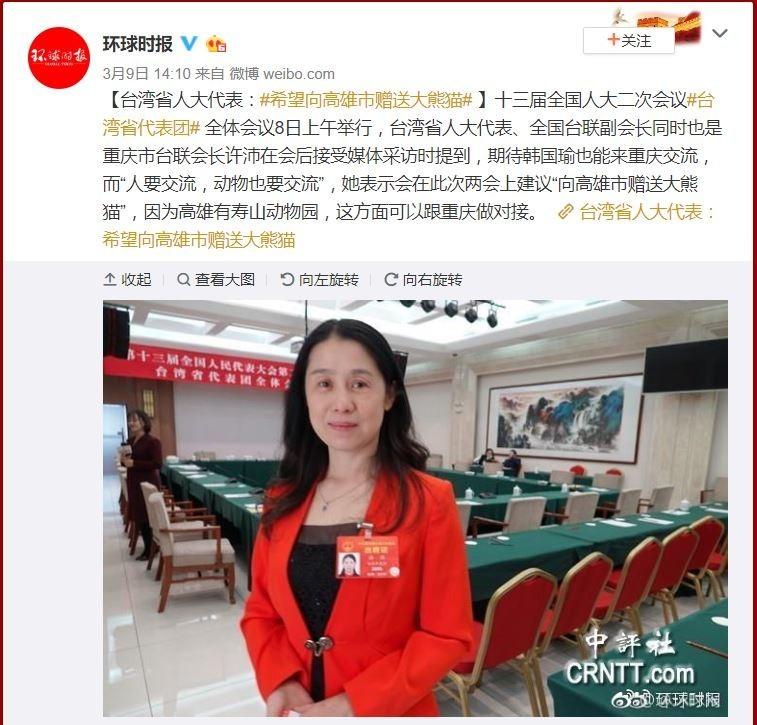 中國全國人大「台灣省代表團」代表、重慶籍的全國台聯副會長許沛8日表示,她會在兩會提議「向高雄市贈送大熊貓」。(圖擷取自微博)