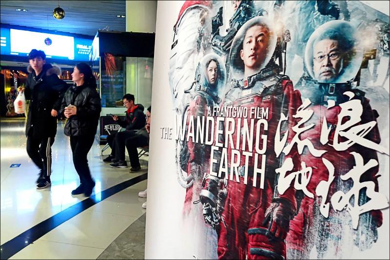 中國科幻電影《流浪地球》號稱全國票房已達四十五億人民幣,但在香港票房慘淡。圖為河南省鄭州市一家戲院二月間播放該片。(路透)