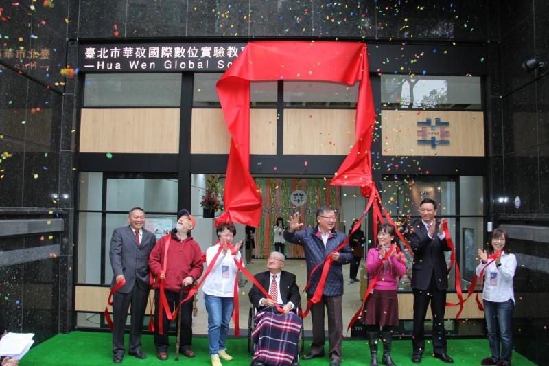 華砇國際數位實驗教育機構今天正式在台北市信義區揭牌成立。(華砇國際數位實驗教育機構提供)