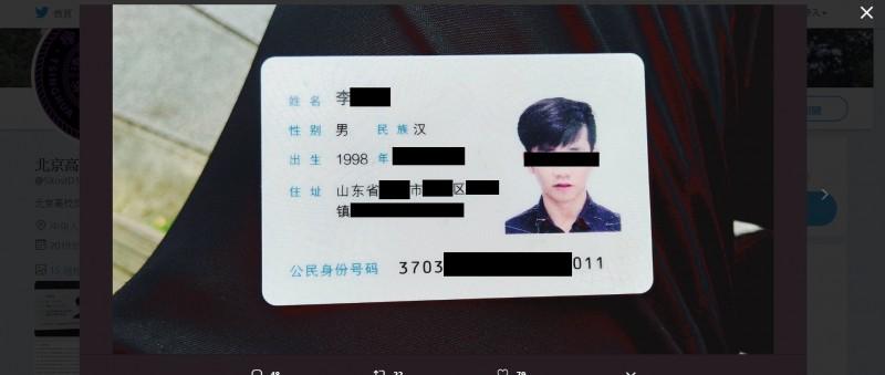 來自中國的李生在推特上披露身分證,證明自己確實是中國公民。(圖取自推特)