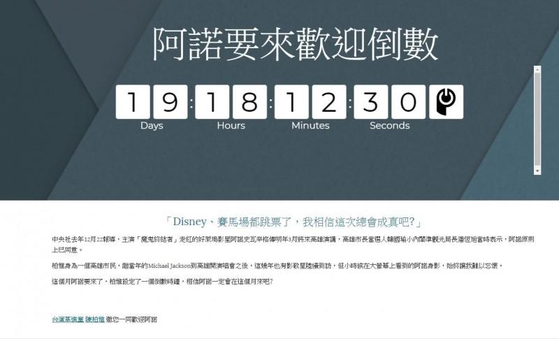 陳柏惟設置「阿諾要來歡迎倒數計時器」,要看看阿諾在3月31日以前到底會不會來。(圖擷取自「3Q 陳柏惟」臉書粉絲專頁)