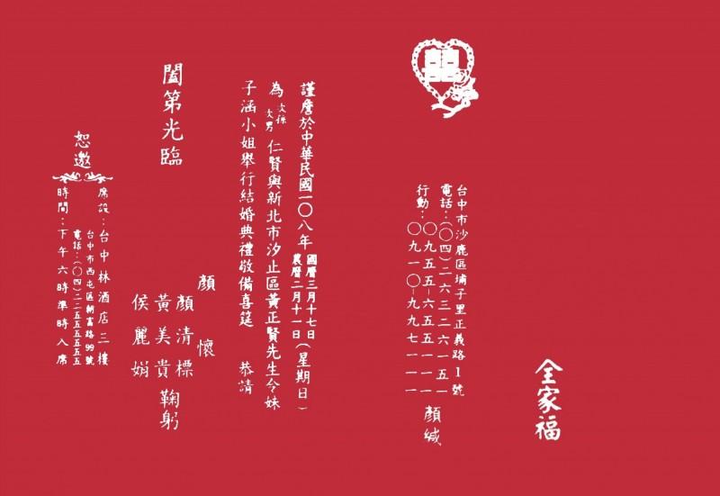 顏清標與二房侯麗娟生下的老二顏仁賢,將於17日補辦百桌婚宴,喜帖上顏清標大房、二房同時掛名。(記者張軒哲翻攝)