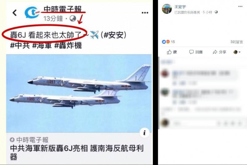 統派媒體在臉書誇讚中共轟炸機。(圖擷取自王定宇臉書粉專)