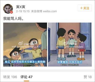 中國網友看到卡通字幕後,直接在微博上表達不滿。(圖擷取自微博)