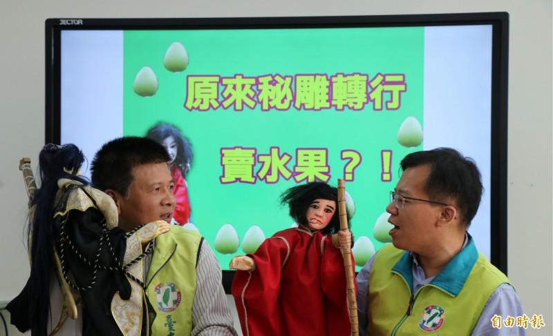 民進黨台南市議員林志展(左)、呂維胤(右)以布袋戲演出「秘雕轉行賣水果」戲碼,暗諷國民黨台南立委補選候選人謝龍介。(記者萬于甄攝)