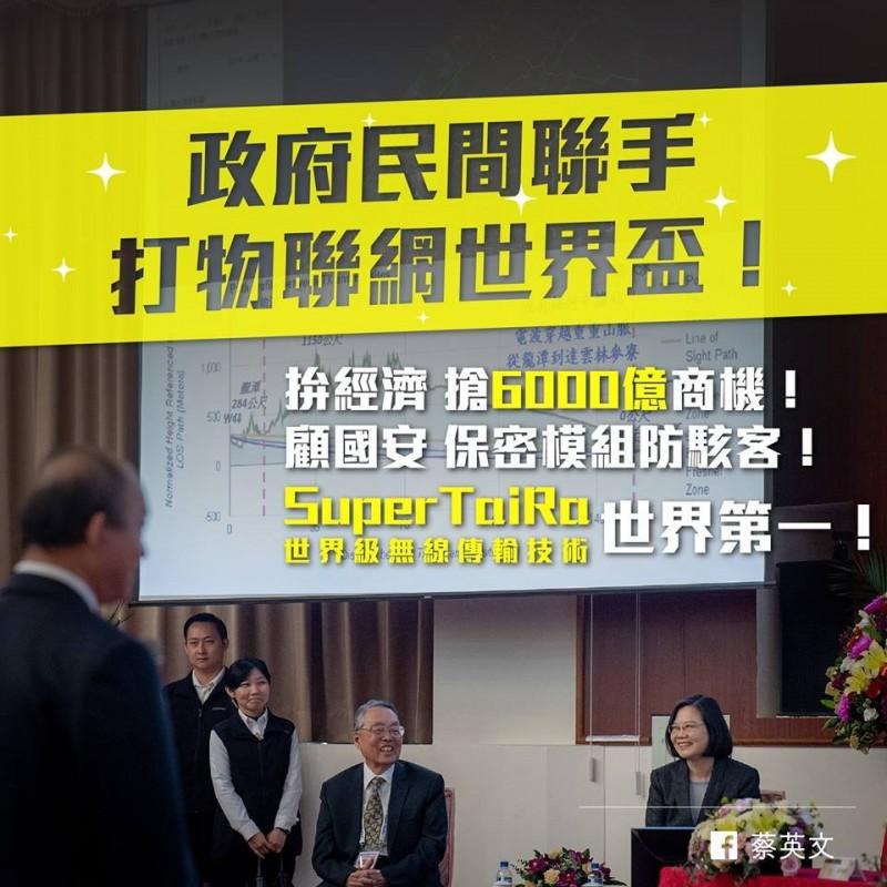 總統蔡英文今日特別在臉書向大眾分享1項「台灣難波萬」的技術,預估未來可以爭取6000億的商機,對台灣「拚經濟」的進展助益良多。(圖擷取自蔡英文臉書)