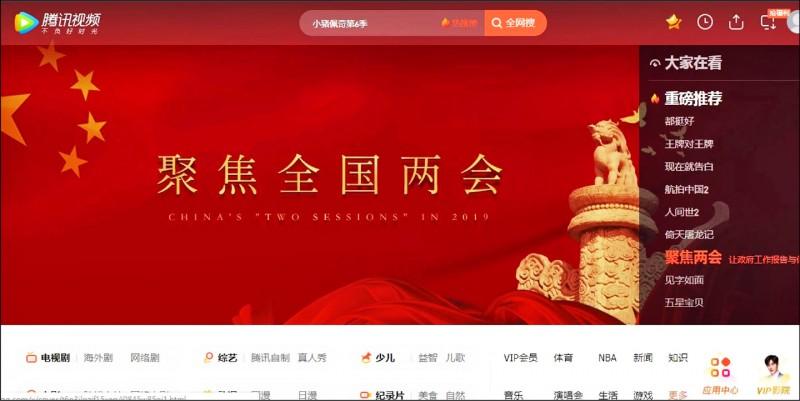 「騰訊視頻」傳將循「愛奇藝」模式,五月來台「落地」,台灣代理商已在台北一○一大樓租用辦公室,招兵買馬。(取自網路)