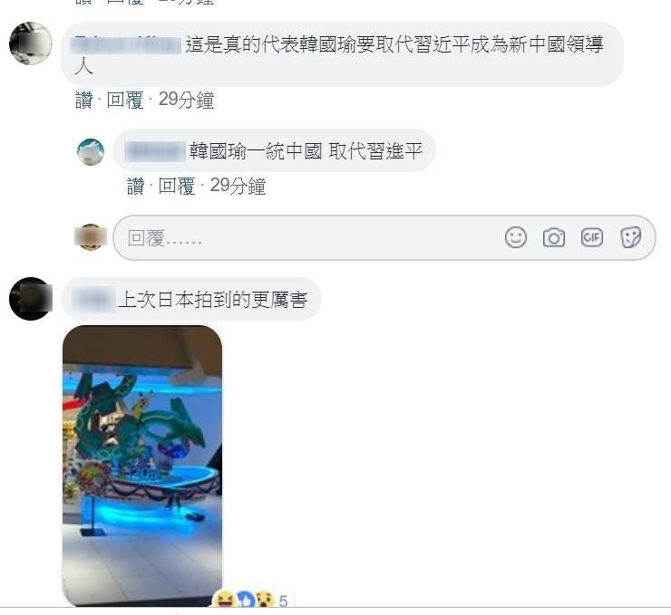 網友認為神龍現身中國,是韓國瑜將取代習近平,成為中國新的領導人。(記者張瑞楨翻攝靈異公社)