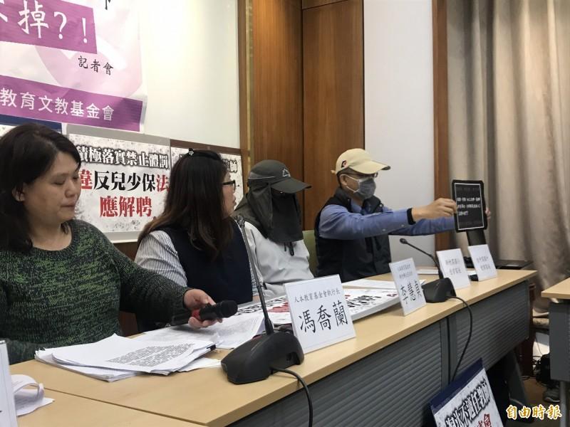 兩名受害家長今天出席記者會控訴不適任教師。(記者蘇芳禾攝)