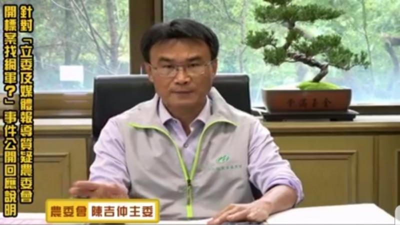 農委會主委陳吉仲說,招標案是為了正面迎戰不實報導。(記者簡惠茹翻攝)