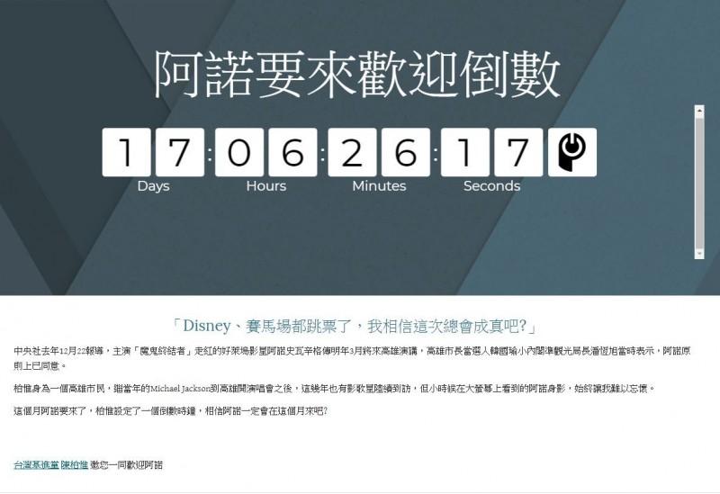 陳柏惟12日設置「阿諾要來歡迎倒數計時器」,要看阿諾在3月31日以前到底會不會到高雄演講,結果今14日傳出阿諾不會來的消息,讓倒數計時器頓時變得格外諷刺。(圖擷取自網頁)