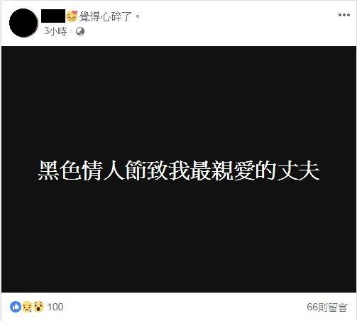 張男妻子在臉書以黑底白字發文「黑色情人節致我最親愛的丈夫」,大批友人也湧入臉書致哀。(圖擷取自facebook)