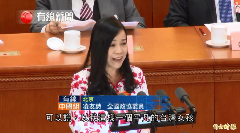 「台籍港區」中國政協委員凌友詩日前在北京舉行的政協大會高談統一。(圖翻攝自有線中國組影片)