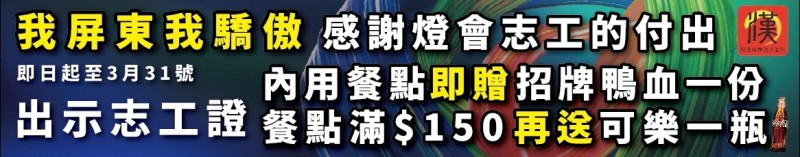 屏東大店長聯盟的38間企業,提供燈會志工專屬優惠。(記者陳彥廷翻攝)