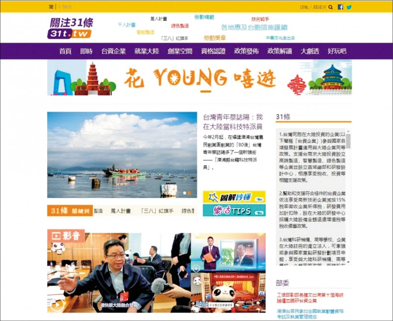 中國「www.31t.tw」網站確認有國安疑慮,NCC昨晚封鎖。(取自網站)