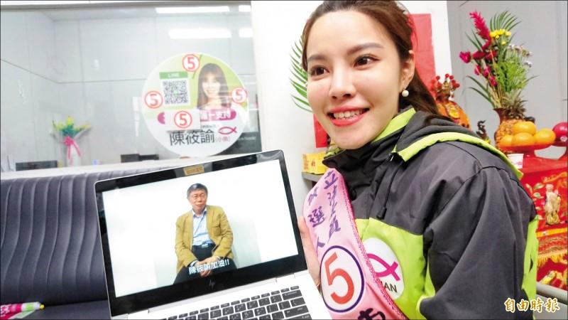 陳筱諭在選前最後一天收到台北市長柯文哲的加油影片。(記者劉婉君攝)