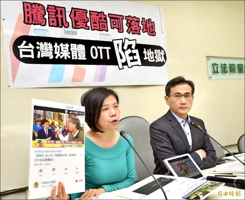中國騰訊、優酷等OTT影音串流平台有意登台發展,引發各方憂心「統戰」問題。(本報資料照)