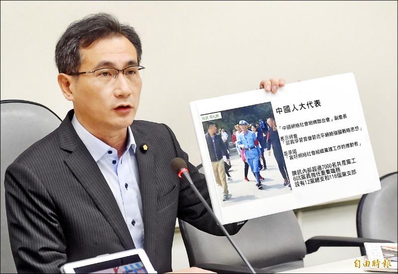立委鄭運鵬指出,騰訊總裁馬化騰會穿著中國解放軍軍裝在街上走來走去,騰訊3、4萬員工就有7000多名共產黨工。(本報資料照)