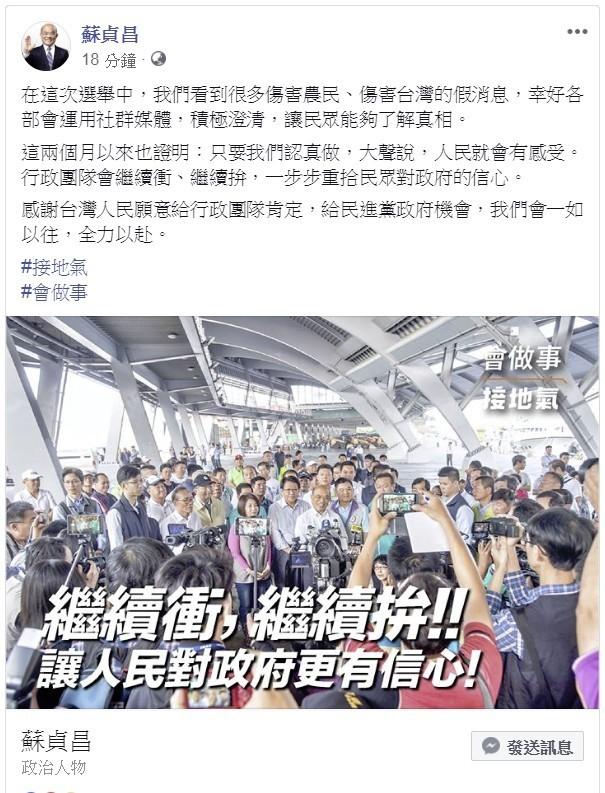 針對立委補選結果,行政院長蘇貞昌感謝台灣人民給行政團隊肯定。(圖取自蘇揆臉書)