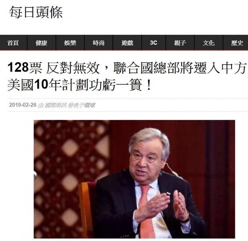 一則「聯合國總部將遷到中國」的假新聞近期在長輩LINE群組間廣為流傳。(圖擷取自每日頭條)