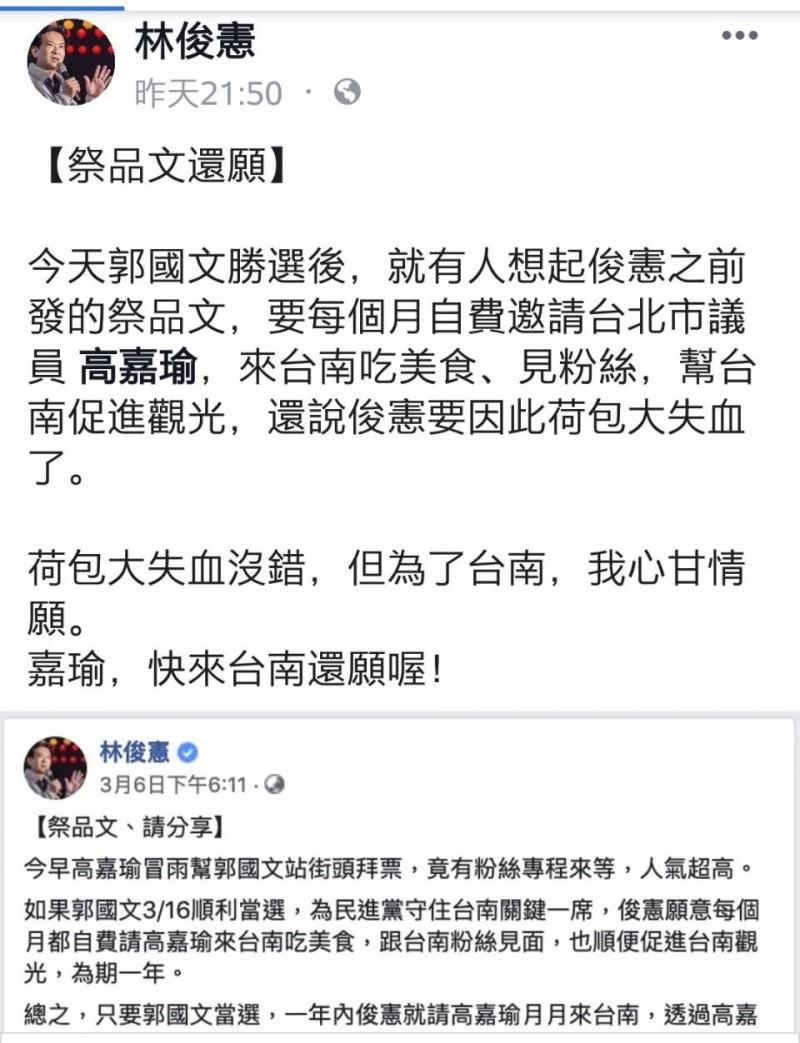 立委林俊憲為履行台南立委補選前承諾、在臉書發文說要自掏腰包邀北市議員高嘉瑜到台南吃美食。(擷取自立委林俊憲臉書)