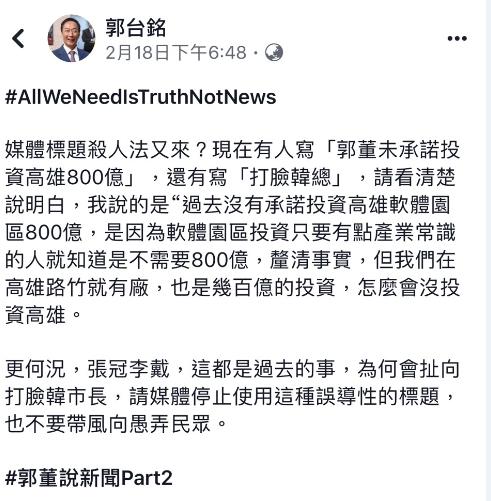 郭台銘在2月18日臉書也有發文,針對遭媒體所指停擺的5大投資案回應,並指出「我們從未承諾投資高軟800億」。 (圖擷取自臉書)