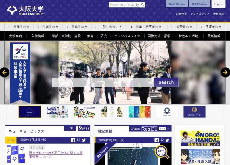 日本名校大阪大學爆出已故前副教授的論文造假,校方15日召開記者會確認有5篇論文的數據遭捏造和竄改。(圖擷取自大阪大學官網)